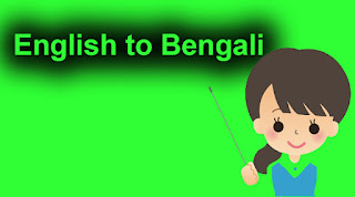 Most important english words with bangla meaning