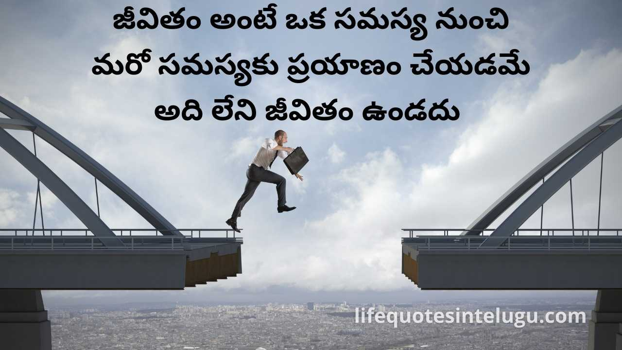 Quotes About Life In Telugu Text