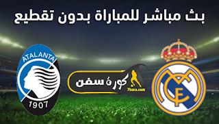 مشاهدة مباراة ريال مدريد وأتلانتا بث مباشر بتاريخ 16-03-2021 دوري أبطال أوروبا