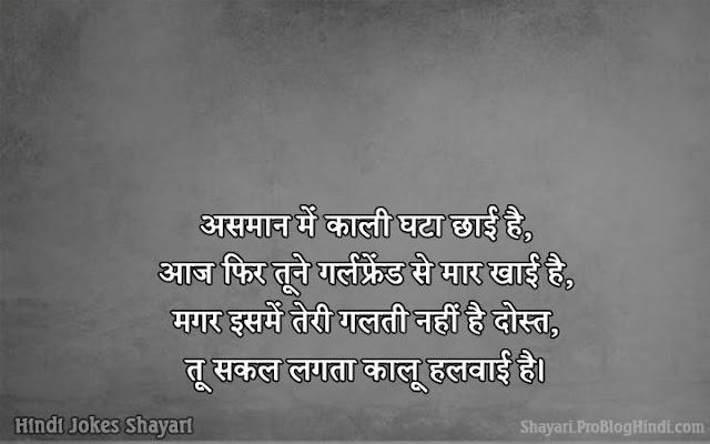 hindi joke messages