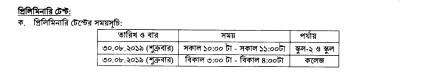 16th ntrca preliminary exam date