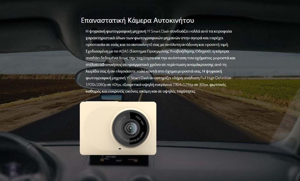 Yi Smart Dash Camera / Κάμερα Αυτοκινήτου