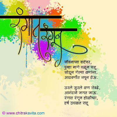 Happy Holi quotes in punjabi 2017