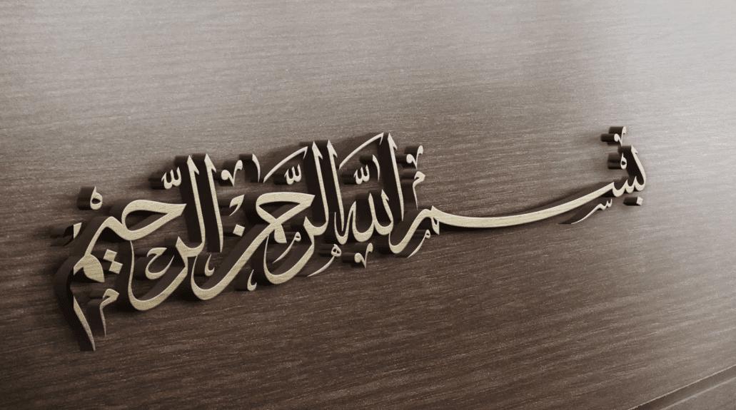 Terjemahan Al-Quran Surat Al-Fatihah Ayat 1 - Basmalah