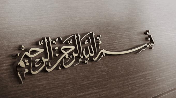 Tasir Al-Quran Surat Al-Fatihah Ayat 1 - Basmalah