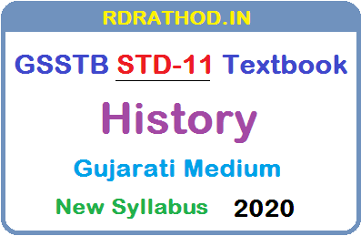GSSTB Textbook STD 11 History  Gujarati Medium PDF