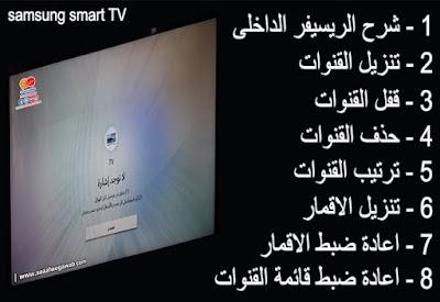 كيفية البحث وتنزيل القنوات على الريسيفر الداخلى لشاشات سامسونج سمارت Samsung smart tv