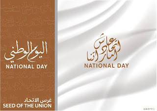صور اليوم الوطني الاماراتي