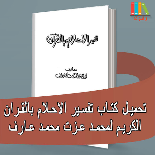 تحميل كتاب تفسير الاحلام بالقران الكريم والسنة لمحمد عزت محمد عارف أبو الفداء pdf