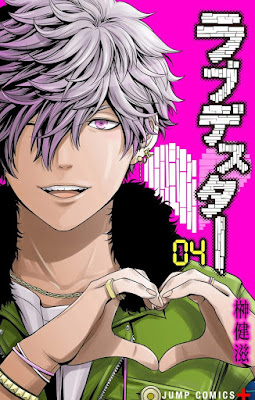 ラブデスター 第01 04巻 [Love Dester Vol 01 04], manga, download, free