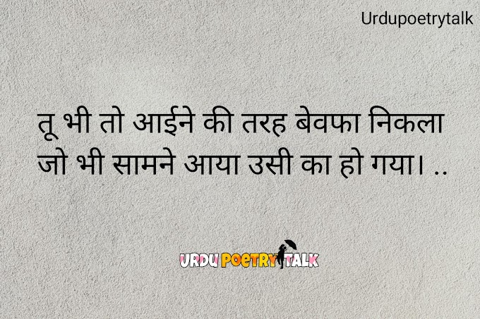 koi sath nahi deta quotes in hindi