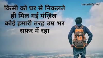 Safar quotes in hindi