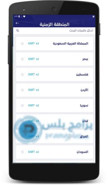 المنطقة الزمنية تطبيق Yalla Shoot