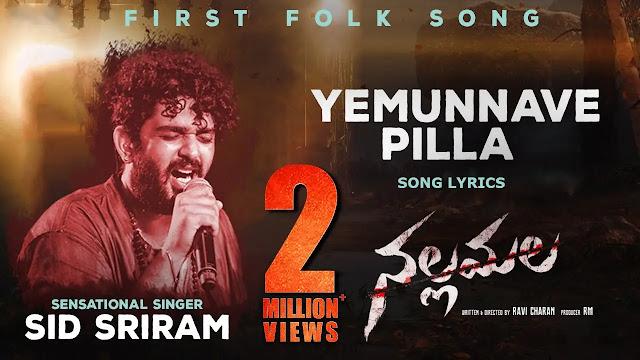 Yemunnave Pilla Song Lyrics – NALLAMALLA Telugu Song Lyrics