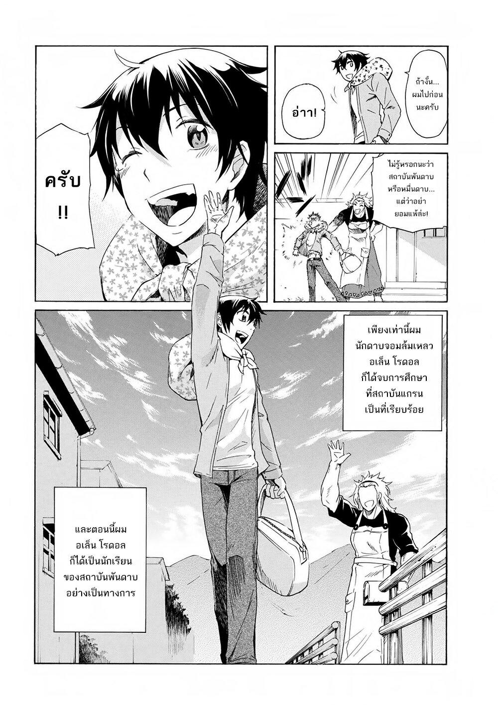 อ่านการ์ตูน Ichioku-nen Button o Renda Shita Ore wa Kizuitara Saikyou ni Natteita ตอนที่ 4 หน้าที่ 12