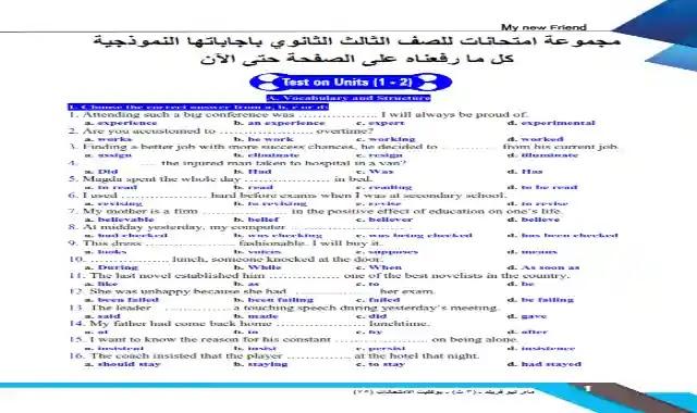 جميع امتحانات اللغة الانجليزية التى نشرها كتاب ماي فريند على الفيسبوك للصف الثالث الثانوى 2021
