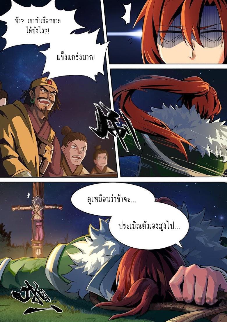 A Three-Kingdom Dream - หน้า 15