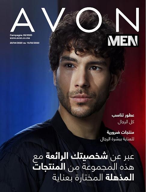 catalogue avon men maroc avril mai ramadan 2020