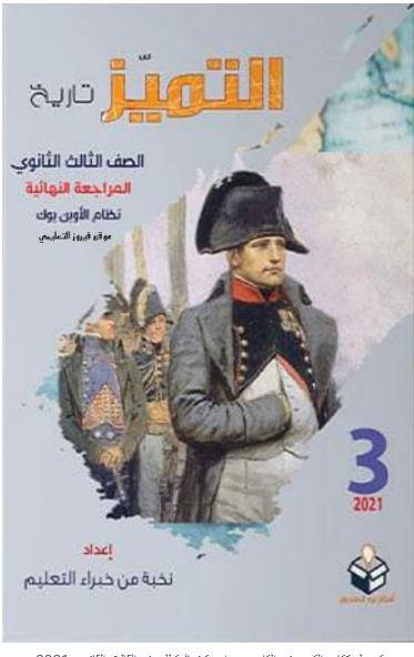 تحميل كتاب التميز المراجعة النهائية فى التاريخ للصف الثالث الثانوي 2021 pdf
