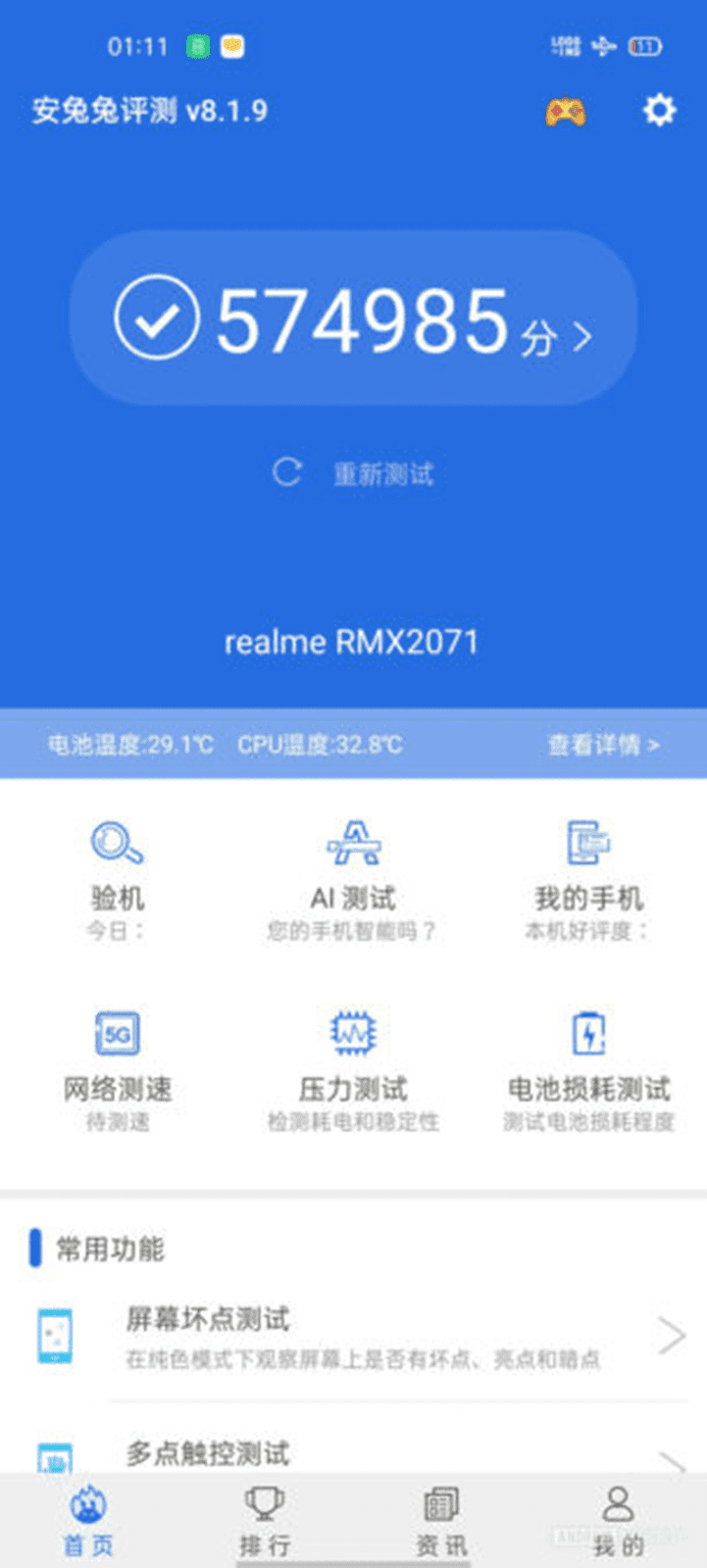 The AnTuTu score of the mystery realme device