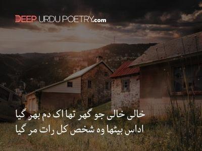 Deep Urdu Poetry