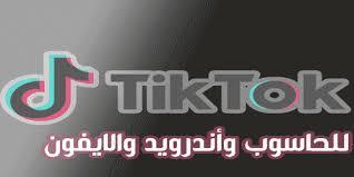تحميل تطبيق التيك توك Tik Tok آخر إصدار برابط مباشر