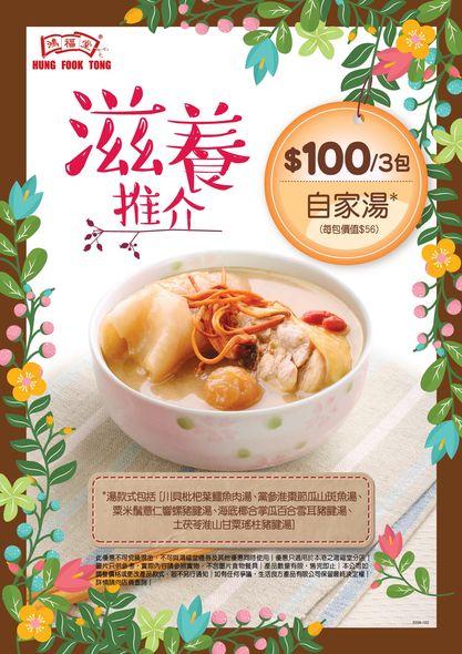 鴻福堂: $100/3包自家湯 至9月30日