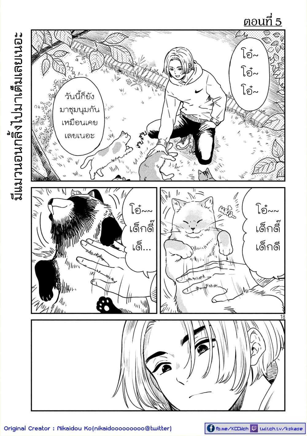 อ่านการ์ตูน Ame to Kimi to ตอนที่ 5 หน้าที่ 1