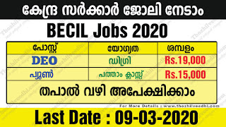 BECIL Recruitment 2020 – Apply For 19 DEO & Supporting Staff Vacancies, Apply Offline @thozhilveedhi.com