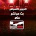 مشاهدة مباراة ريال مدريد وفياريال بث مباشر بتاريخ 01-09-2019 الدوري الاسباني
