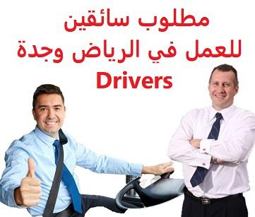 للعمل لدى مؤسسة أغذية ومشروبات في الرياض الوظيفة للسعوديين , وغير السعوديين  نوع الدوام : ثمانية ساعات يومياً  الراتب :  9000 ريال ومزايا أخرى