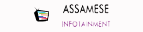 Assamese InfoTainment : We provide information on various topics that can be usefull for you.
