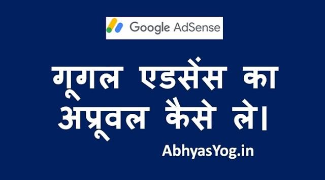 गूगल एडसेंस का अप्रूवल कैसे ले।