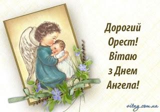 23 жовтня - День ангела Ореста