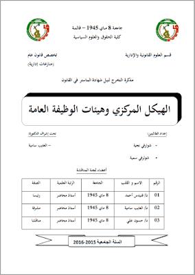 مذكرة ماستر: الهيكل المركزي وهيئات الوظيفة العامة PDF
