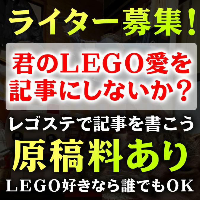 LEGOライター募集【原稿料あり】LEGOに対する熱い思いをレゴステで記事にしないか?