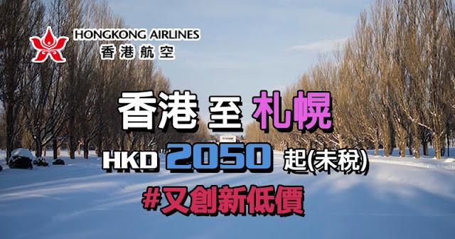 北海道新低價,香港飛札幌來回連稅二千三,11月底前出發 - 香港航空