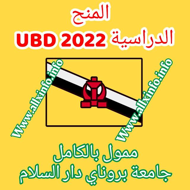 برنامج المنح الدراسية UBD 2022 | ممول بالكامل جامعة بروناي دار السلام