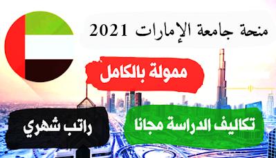 منحة جامعة الإمارات 2022 ممولة بالكامل