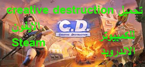 تحميل creative destruction  للكمبيوتر والاندرويد والايفون  وبرنامج Steam