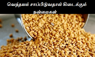 venthayam uses in tamil