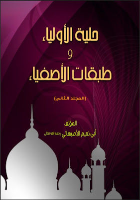 Download: Hilyah-al-Auliya – Tabaqat-ul-Asfiya – Volume 2 pdf in Arabic