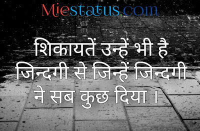 breakup shayari in hindi 2 line