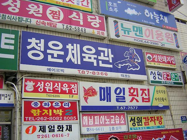 corée du sud south korea hangeul hangul panneaux signs