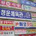 Corée du Sud à J-15