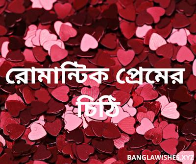 বাংলা রোমান্টিক প্রেম ভালোবাসার চিঠি
