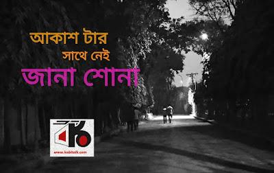Debi-Ei Rasta Gulo Lage Boro Ochena Lyrics||Adnan Ashif