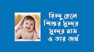 ৩৬৩৯টি হিন্দু ছেলেদের নামের তালিকা অর্থসহ - হিন্দু ছেলেশিশুর আধুনিক নাম