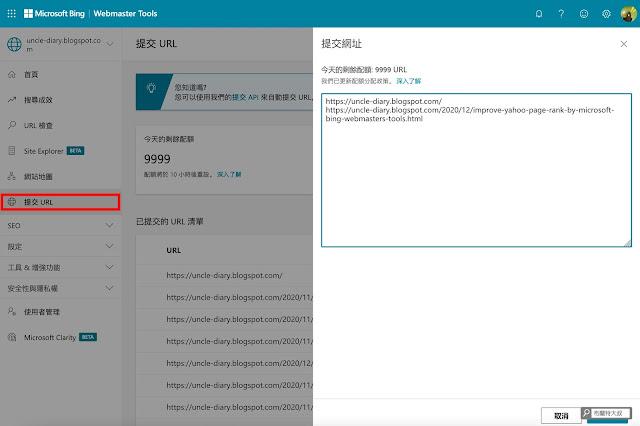 【網站 SEO】用 Webmasters Tools 提升 Yahoo、Bing 搜尋引擎中的網頁排名 (網站、部落格都適用) - 如果沒有網站地圖,可以考慮使用手動提交網址