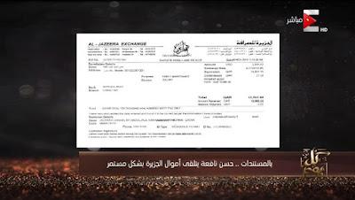 شيكات الجزيرة, حسن نافعة, اموال قناة الجزيرة,